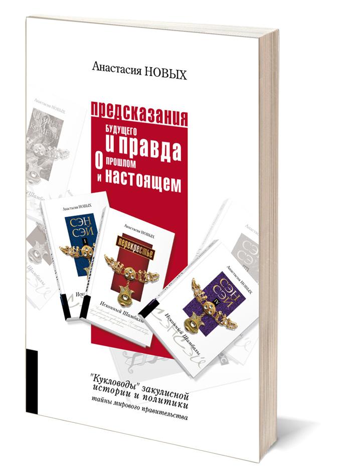 Брошюра Анастасии Новых